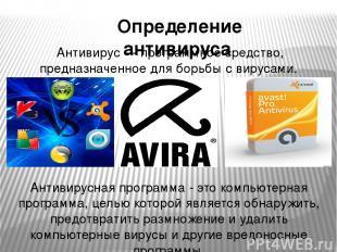 Антивирус — программное средство, предназначенное для борьбы с вирусами. Антивир