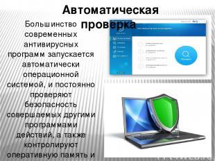 Большинство современных антивирусных программ запускается автоматически операцио