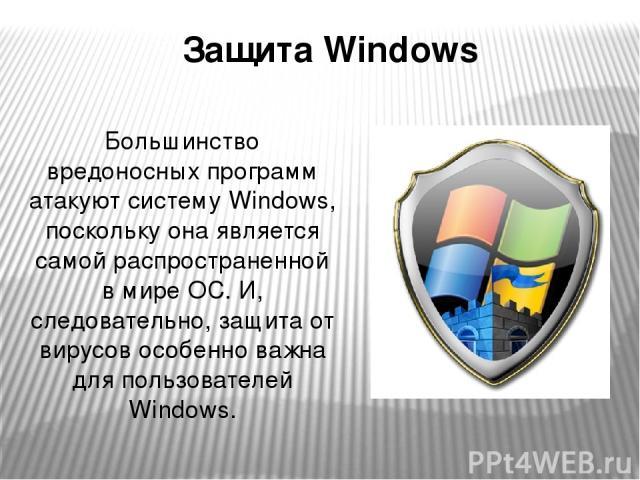 Большинство вредоносных программ атакуют систему Windows, поскольку она является самой распространенной в мире ОС. И, следовательно, защита от вирусов особенно важна для пользователей Windows. Защита Windows