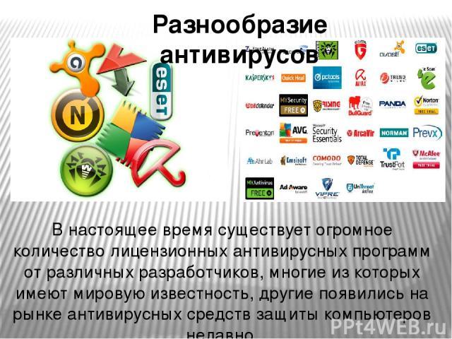 В настоящее время существует огромное количество лицензионных антивирусных программ от различных разработчиков, многие из которых имеют мировую известность, другие появились на рынке антивирусных средств защиты компьютеров недавно. Разнообразие анти…