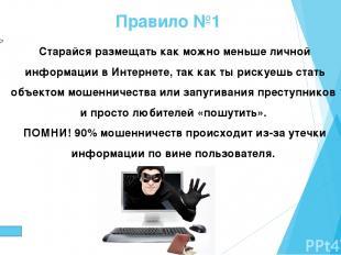 Правило №5 Рискованно публиковать личные фотографии или отправлять мало знакомым