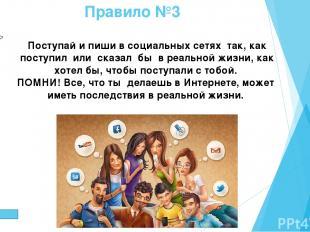 Полезные ссылки: http://interneshka.org/ http://персональныеданные.дети/ http://