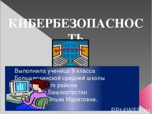 Выполнила ученица 9 класса Большеокинской средней школы Мечетлинского района Рес