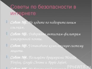 Советы по безопасности в интернете Совет №1. Не ходите по подозрительным ссылкам
