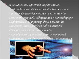 К сожалению, качество информации, представленной в Сети, оставляет желать лучшег