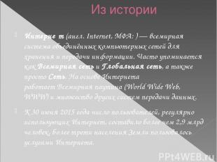 Из истории Интерне т(англ.Internet,МФА:)— всемирная система объединённыхко