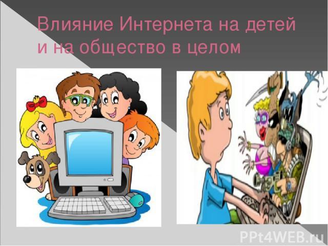 Влияние Интернета на детей и на общество в целом