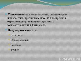 Социальная сеть—платформа,онлайн-сервис иливеб-сайт, предназначенные для пос