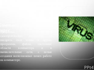 Компьютерный вирус программа способная самопроизвольно внедряться и внедрять сво