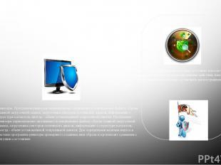 Классификация антивирусного программного обеспечения Сканеры (детекторы). Принци
