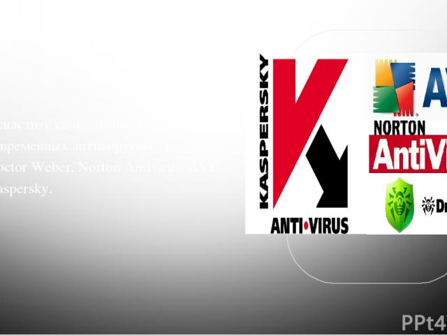 Оснастите свой компьютер одной из современных антивирусных программ: Doctor Weber, Norton Antivirus, AVG, Kaspersky.