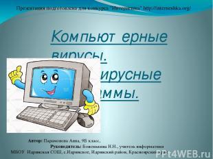 Компьютерные вирусы. Антивирусные программы. Автор: Парамонова Анна, 9Б класс, Р