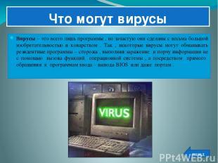Чтобы не пропустить вирус в каком – либо файле, желательно задать режим поиска в