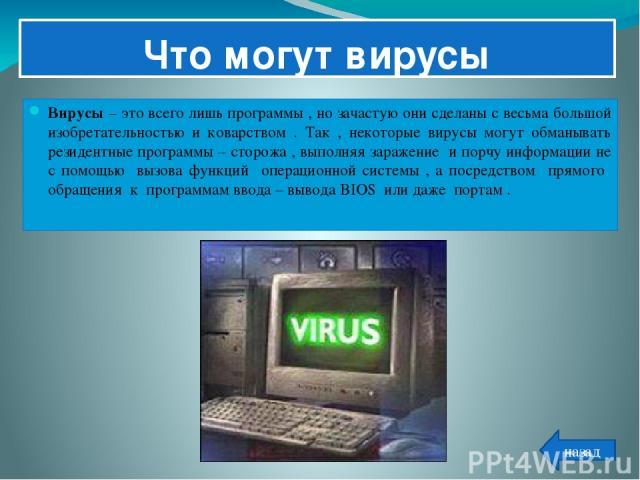 Чтобы не пропустить вирус в каком – либо файле, желательно задать режим поиска вируса во всех файлах , а не только в программных файлах, а так же режим поиска в архивах . Если Вы используете архивы видов , не поддерживаемых программой – детекторов ,…