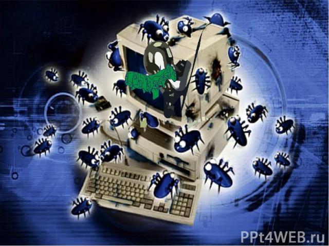 В своей работе эти программы используют различные принципы для поиска и лечения зараженных файлов . Для нормальной работы на ПК каждый пользователь должен следить за обновлением антивирусов. Если антивирусная программа обнаруживает вирус в файле , т…