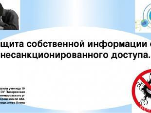 Подготовила ученица 10 класса МКОУ Писаревская СОШ Кантемировского р-на Воронежс
