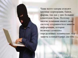 Чаще всего хакеры атакуют крупные корпорации, банки, фирмы, так как у них больши