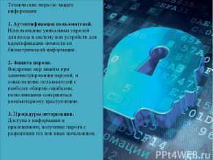 Технические меры по защите информации: 1. Аутентификация пользователей. Использо