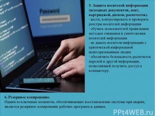 5. Защита носителей информации (исходных документов, лент, картриджей, дисков, р