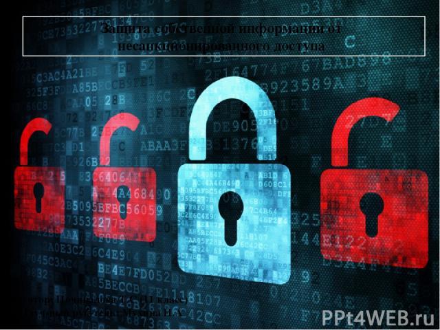 Защита собственной информации от несанкционированного доступа Автор: Почивалова Т.С (11 класс) Науч-ный рук-тель: Мухина И.А