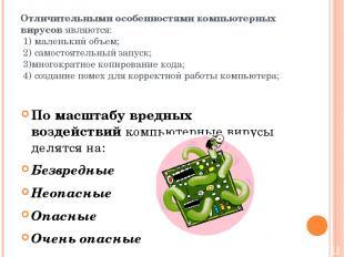 Отличительными особенностями компьютерных вирусовявляются: 1)маленький объем;