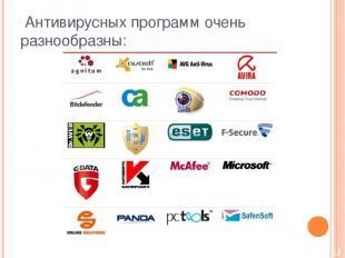 Антивирусных программ очень разнообразны: