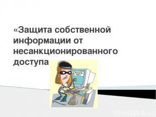 «Защита собственной информации от несанкционированного доступа»