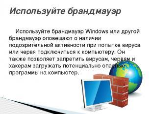 Используйте брандмауэр Windows или другой брандмауэр оповещают о наличии подозри