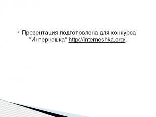 "Презентация подготовлена для конкурса ""Интернешка""http://interneshka.org/."