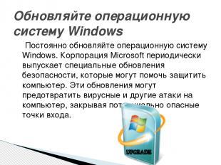 Постоянно обновляйте операционную систему Windows. Корпорация Microsoft периодич