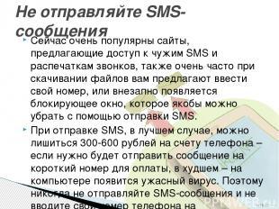 Сейчас очень популярны сайты, предлагающие доступ к чужим SMS и распечаткам звон