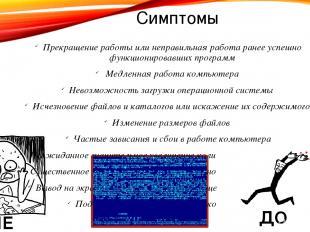 Основные Каналы распространения Флеш-накопители (флешки) Электронная почта Веб-с
