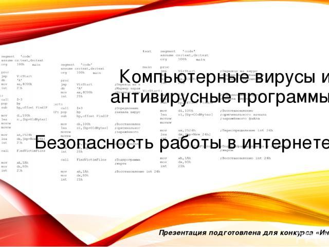 Компьютерные вирусы и антивирусные программы Безопасность работы в интернете Презентация подготовлена для конкурса «Интернешка»