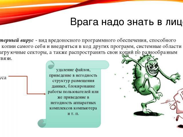 История болезни Компьютерные вирусы, как таковые, впервые появились в 1986 году, хотя исторически возникновение вирусов тесно связано с идеей создания самовоспроизводящихся программ. Одним из