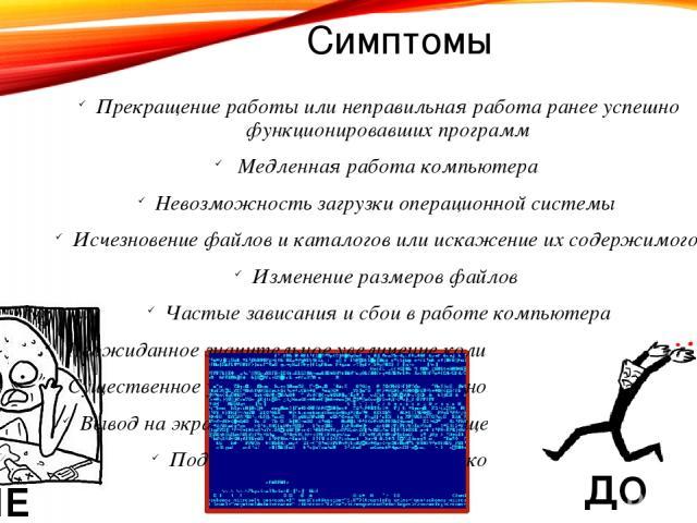 Основные Каналы распространения Флеш-накопители (флешки) Электронная почта Веб-страницы Будьте внимательны!