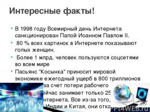 В 1998 году Всемирный день Интернета санкционирован Папой Иоанном Павлом II. 80