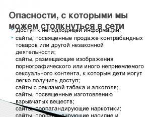 Доступ к неподходящей информации: сайты, посвященные продаже контрабандных товар