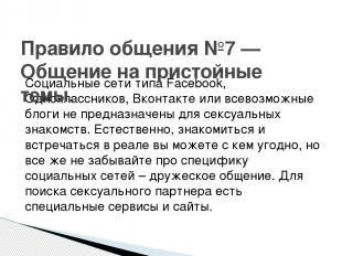 Социальные сети типа Facebook, Одноклассников, Вконтакте или всевозможные блоги