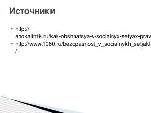 http://anokalintik.ru/kak-obshhatsya-v-socialnyx-setyax-pravila-obshheniya.html