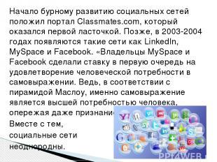 Начало бурному развитию социальных сетей положил портал Сlassmates.com, который