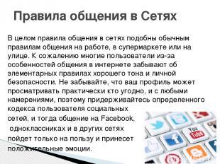 В целом правила общения в сетях подобны обычным правилам общения на работе, в су