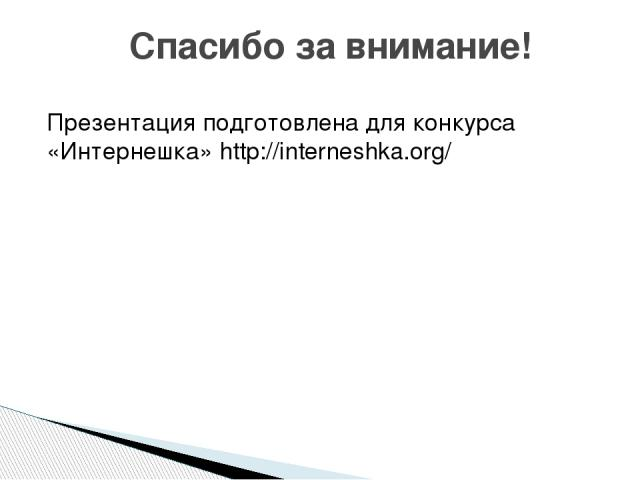 Презентация подготовлена для конкурса «Интернешка» http://interneshka.org/ Спасибо за внимание!
