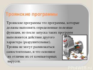 Троянские программы Троянские программы это программы, которые должны выполнять