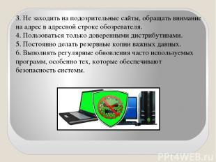 3. Не заходить на подозрительные сайты, обращать внимание на адрес в адресной ст