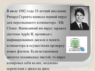 В июле 1982 года 15-летний школьник Ричард Скрента написал первый вирус для перс