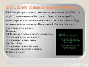 Elk Cloner (самый первый вирус) Elk Cloner распространялся, заражая операционную