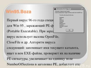 Win95.Boza Первый вирус 96-го годаспециально для Win 95 ,заражающий PE-файлы