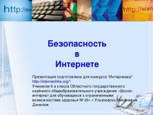 """Безопасность в Интернете Презентация подготовлена для конкурса """"Интернешка"""" http"""