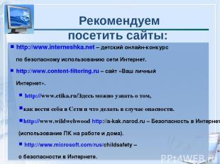 Рекомендуем посетить сайты: http://www.interneshka.net – детский онлайн-конкурс