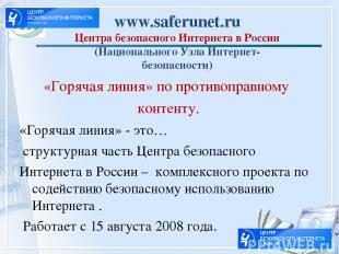 www.saferunet.ru Центра безопасного Интернета в России (Национального Узла Интер